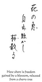 how-short-is-freedom-calligraphy-taeko-uemura